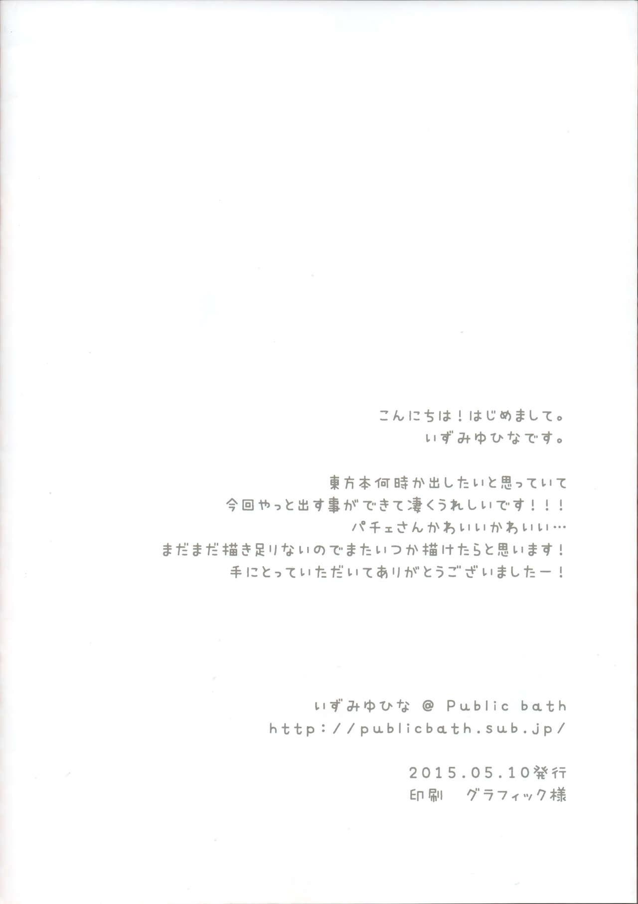 Patchouli-san wa Hon o Kaitai. 14