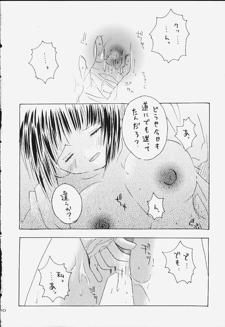 Hogo Kansatsu 8