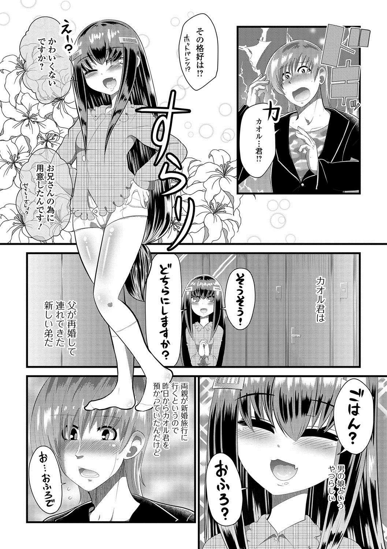 Gekkan Web Otoko no Ko-llection! S Vol. 22 102