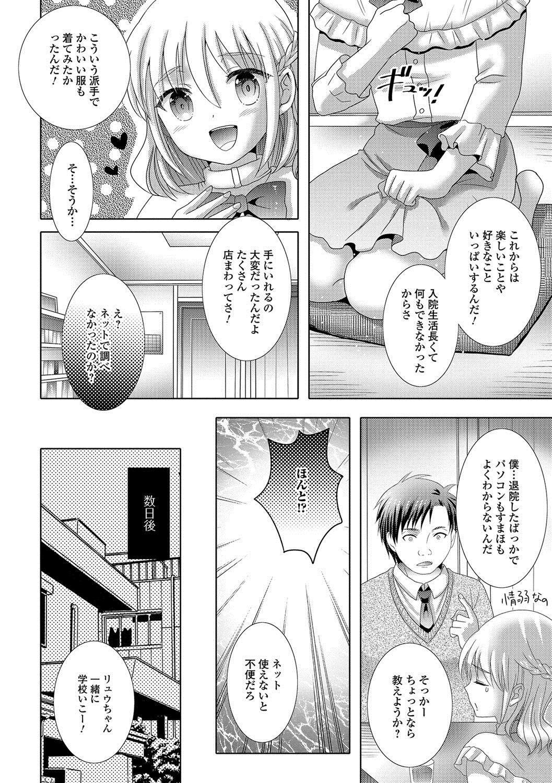 Gekkan Web Otoko no Ko-llection! S Vol. 22 24