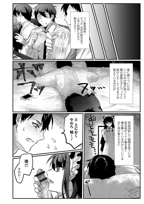 Gekkan Web Otoko no Ko-llection! S Vol. 22 42