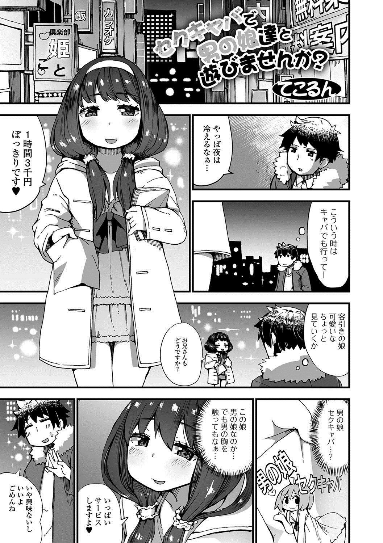 Gekkan Web Otoko no Ko-llection! S Vol. 22 57