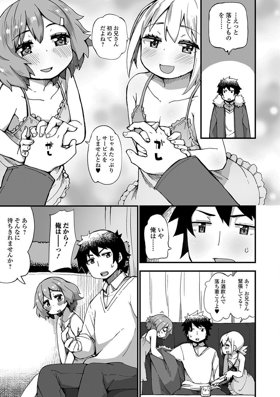 Gekkan Web Otoko no Ko-llection! S Vol. 22 59