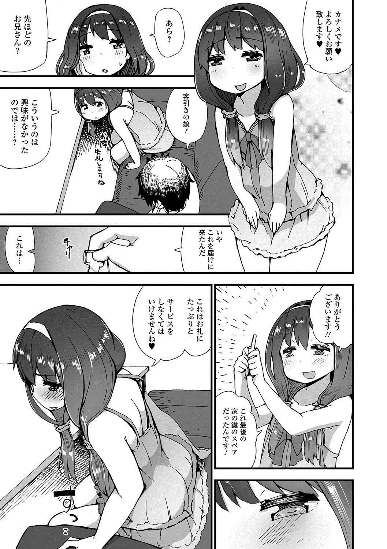 Gekkan Web Otoko no Ko-llection! S Vol. 22 67