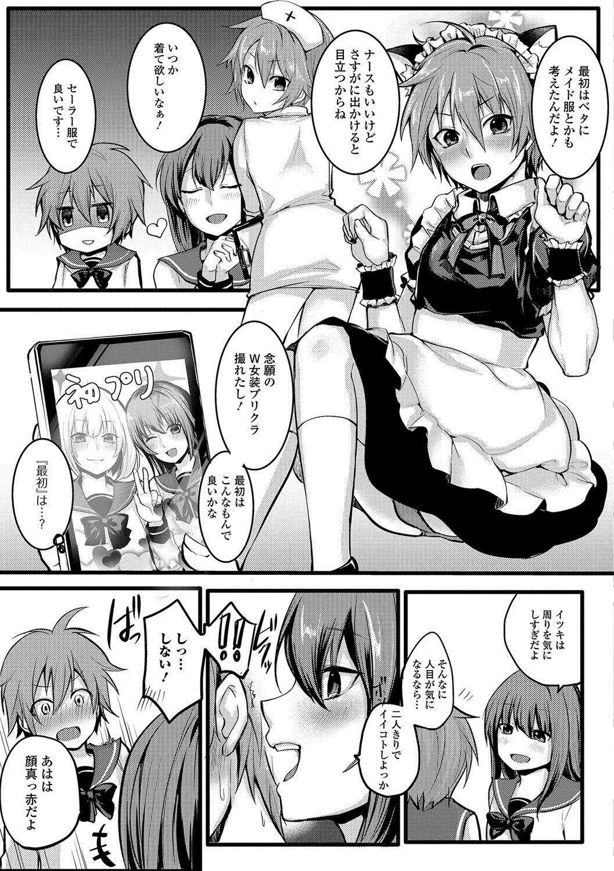 Gekkan Web Otoko no Ko-llection! S Vol. 22 79