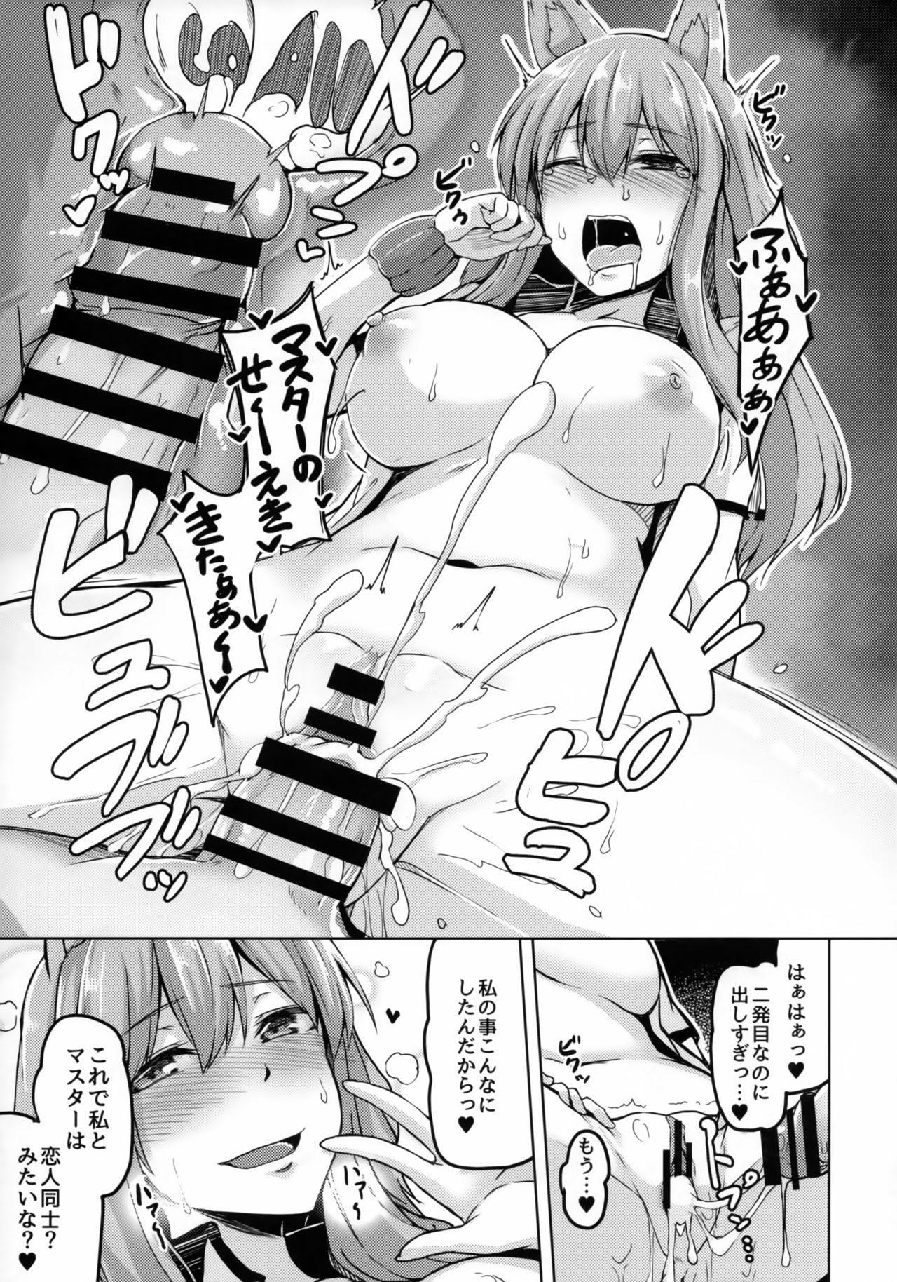 Reiju o Motte Hoshi 4 Servant to Ecchi Shitai 13