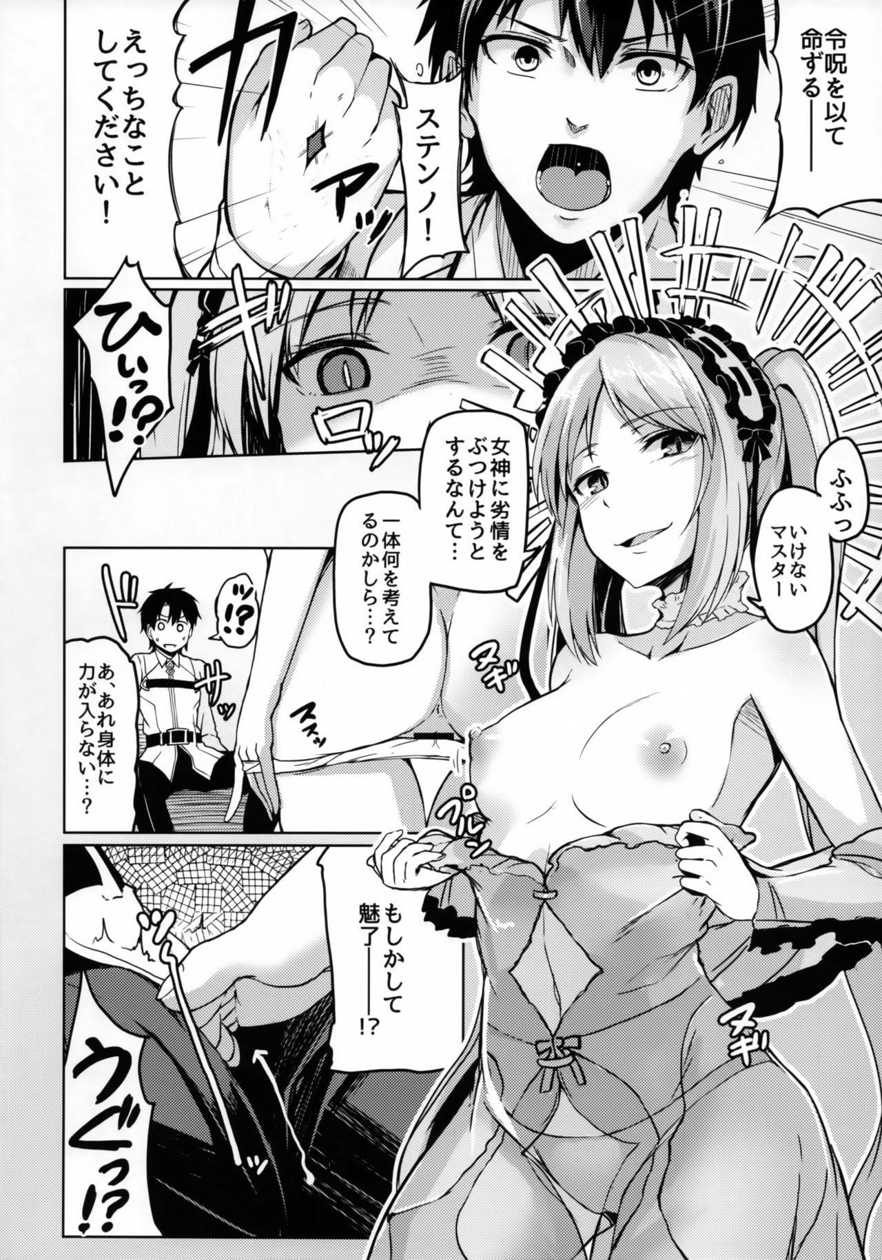 Reiju o Motte Hoshi 4 Servant to Ecchi Shitai 14