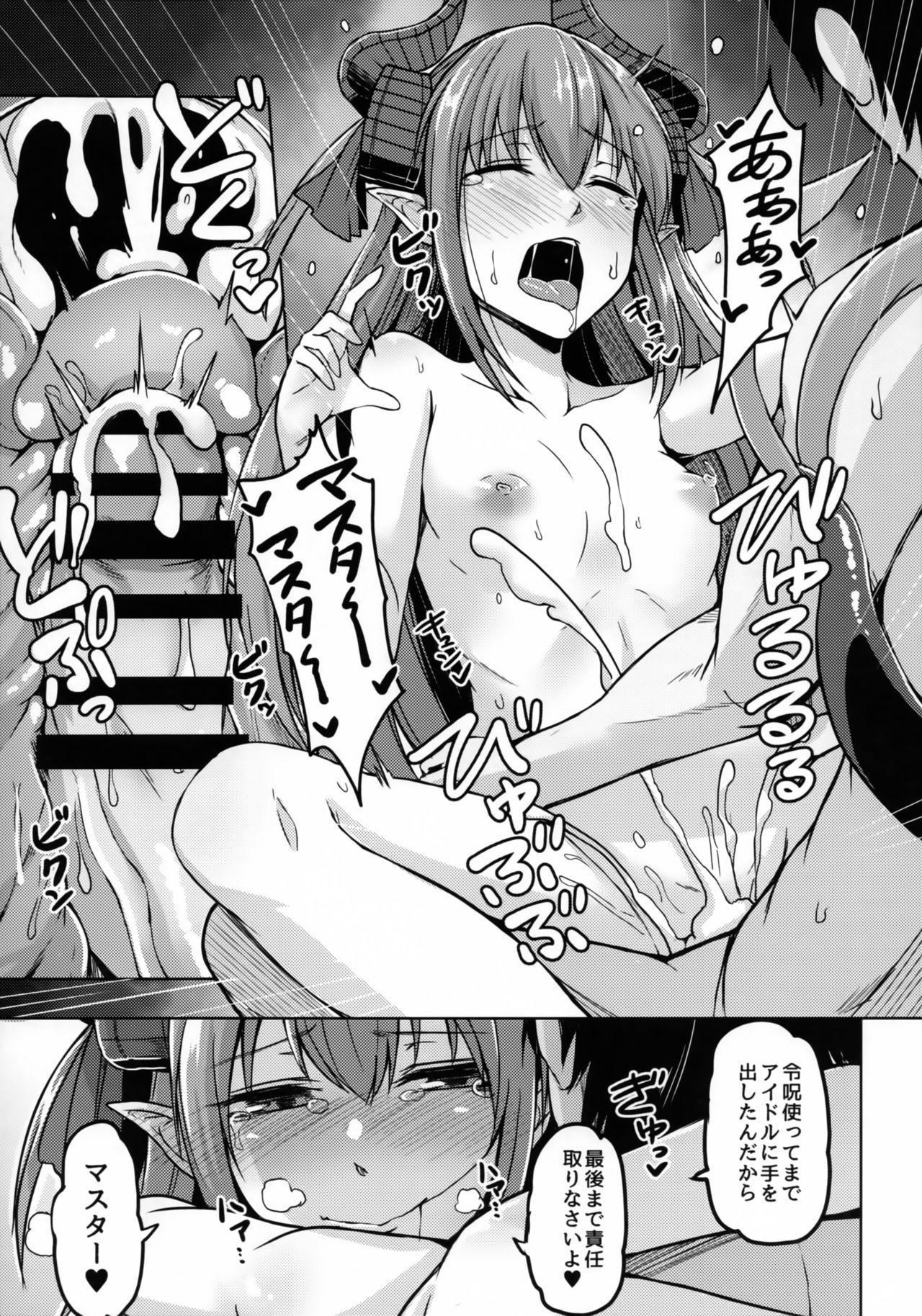 Reiju o Motte Hoshi 4 Servant to Ecchi Shitai 25