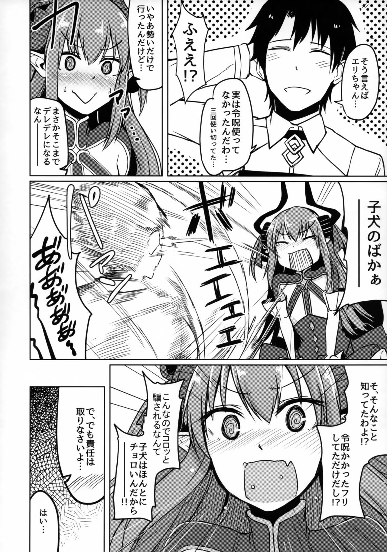 Reiju o Motte Hoshi 4 Servant to Ecchi Shitai 26