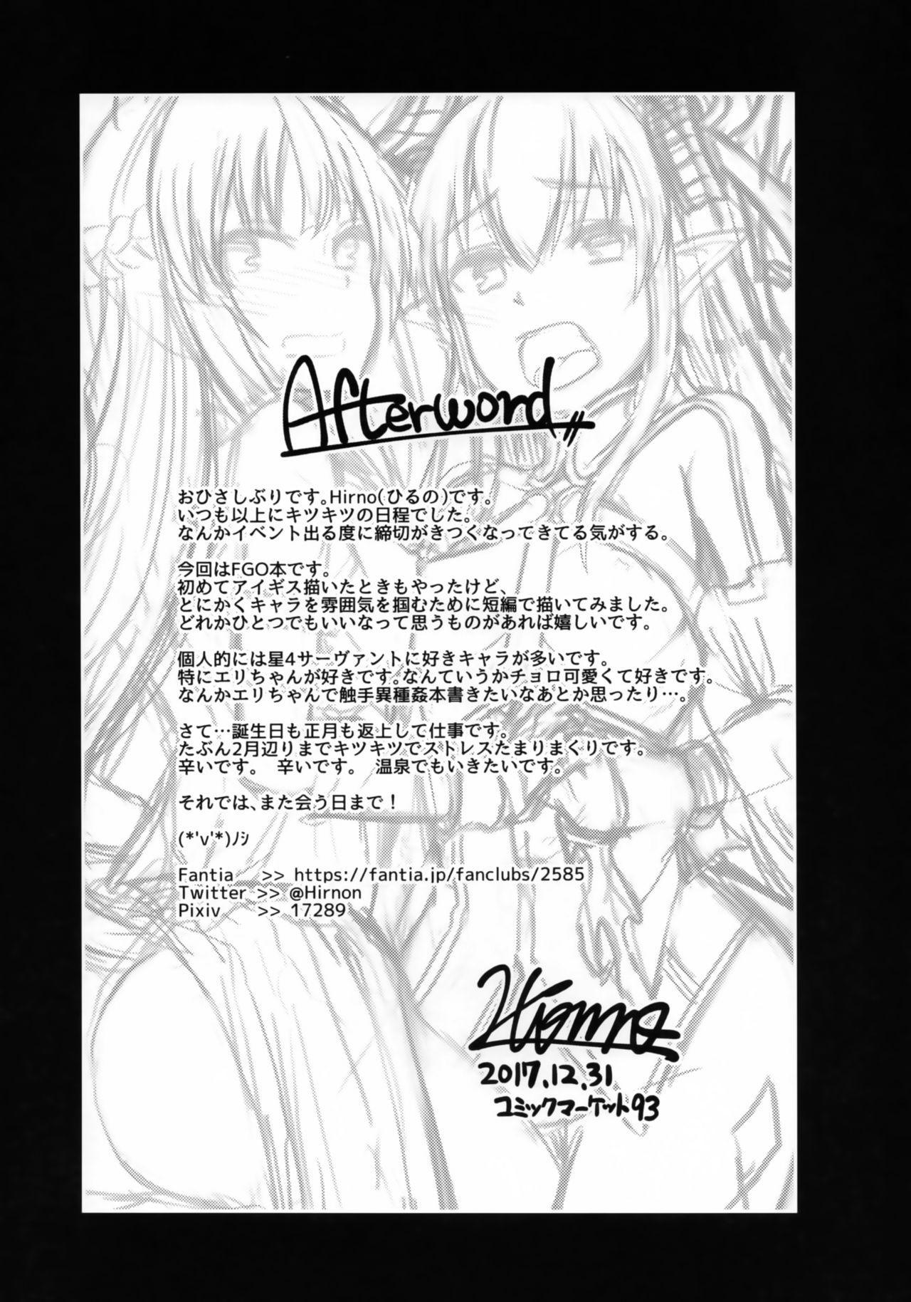 Reiju o Motte Hoshi 4 Servant to Ecchi Shitai 27