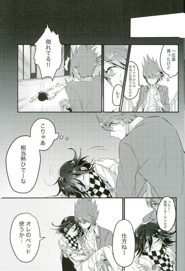 Shinjitsu Shika Shaberenaku Natta Usotsuki 7