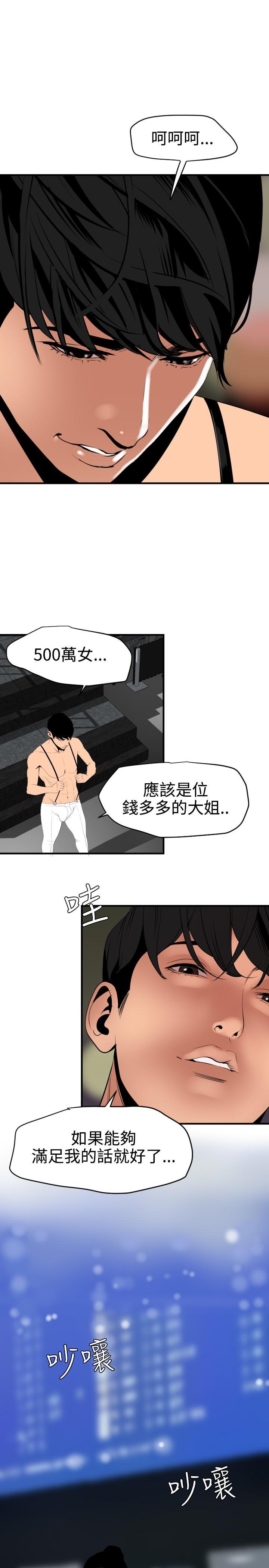 Desire King 欲求王 Ch.41~52 10
