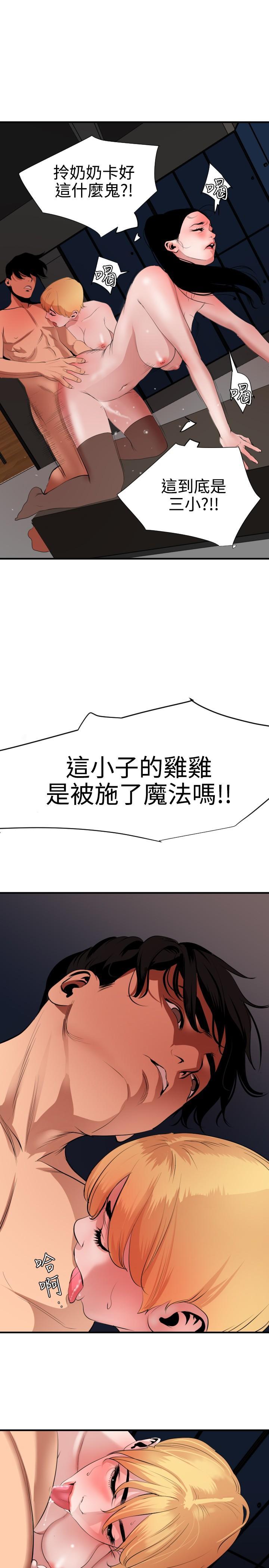 Desire King 欲求王 Ch.41~52 112