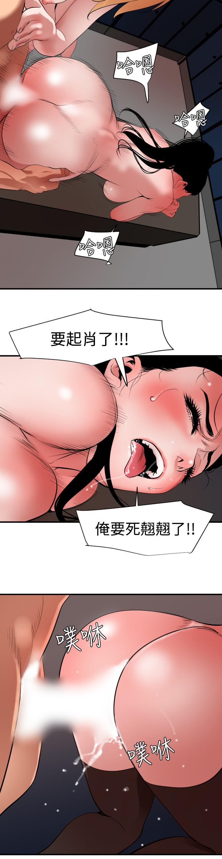 Desire King 欲求王 Ch.41~52 113