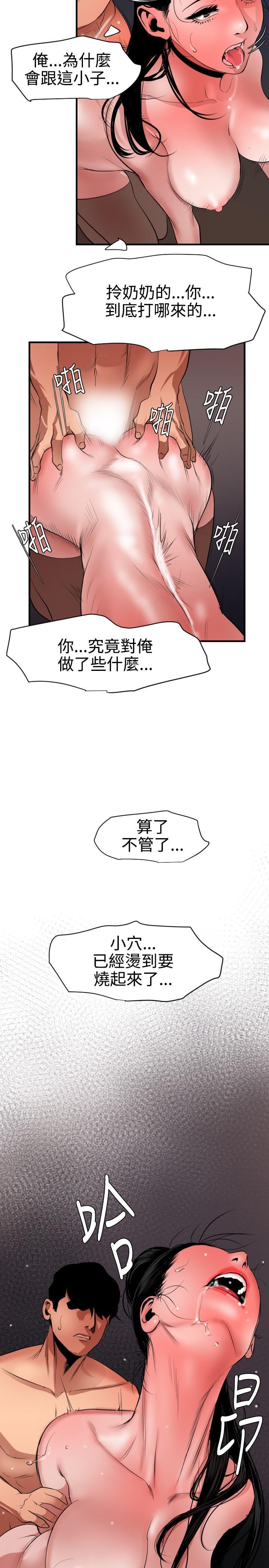 Desire King 欲求王 Ch.41~52 115