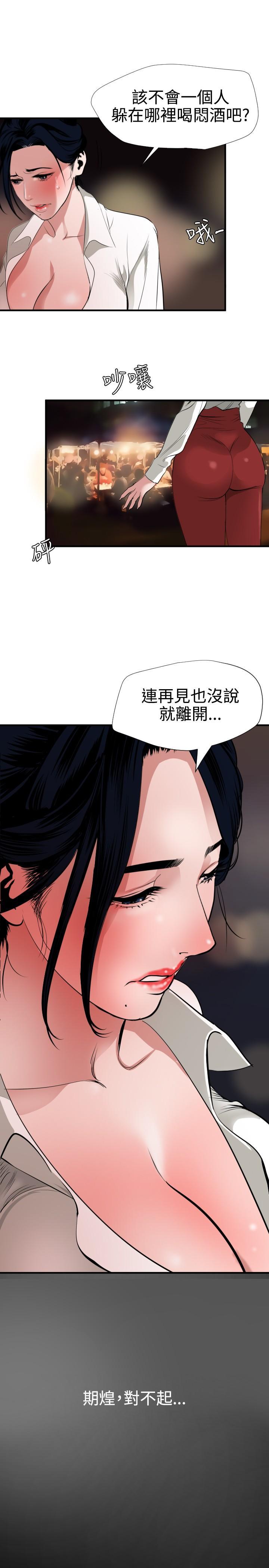 Desire King 欲求王 Ch.41~52 138