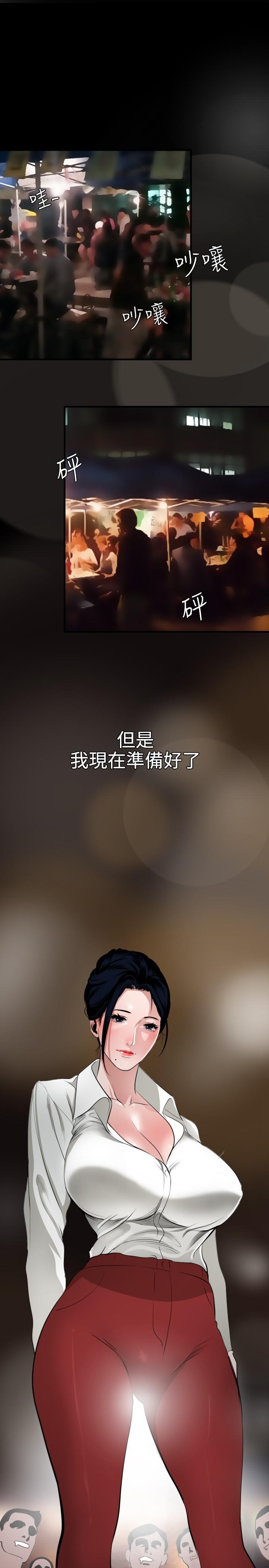 Desire King 欲求王 Ch.41~52 141