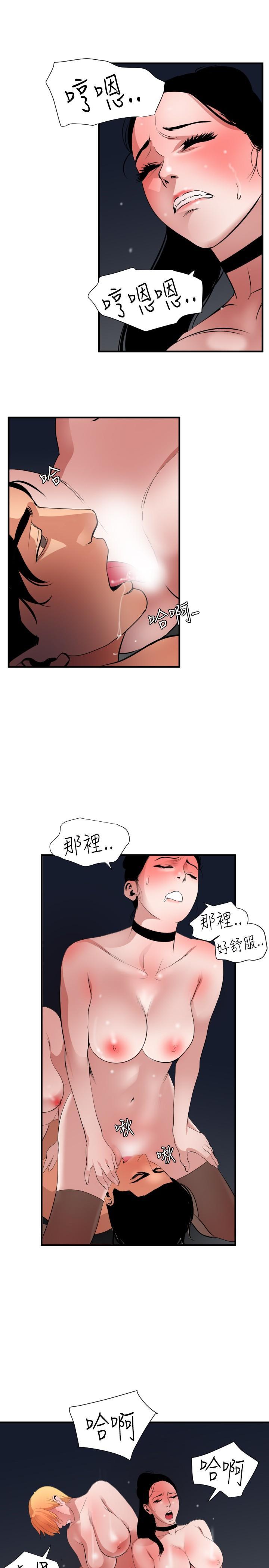 Desire King 欲求王 Ch.41~52 144