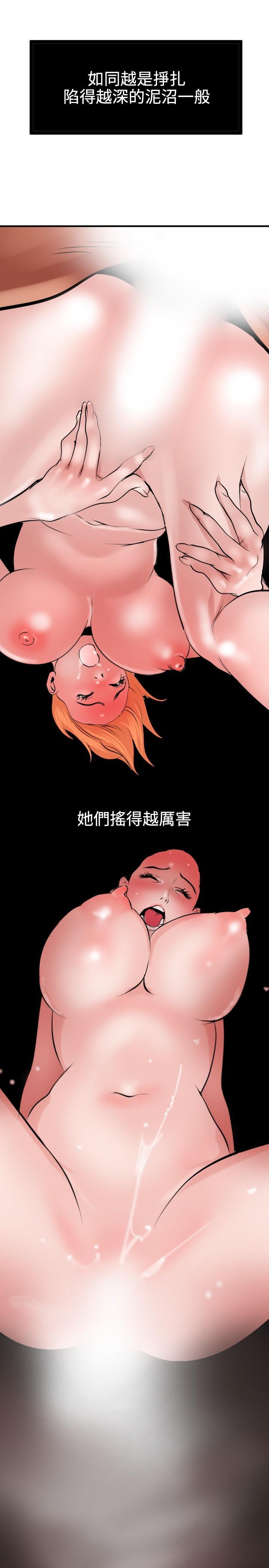 Desire King 欲求王 Ch.41~52 150
