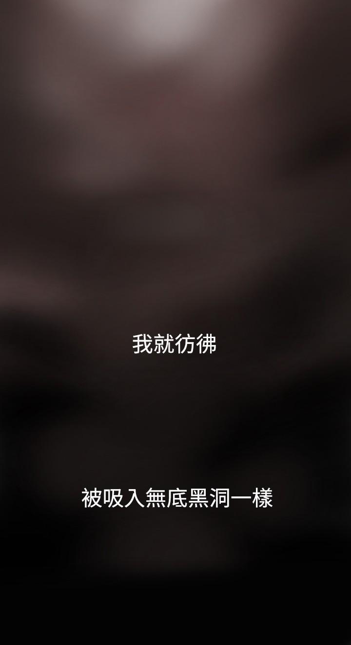 Desire King 欲求王 Ch.41~52 151