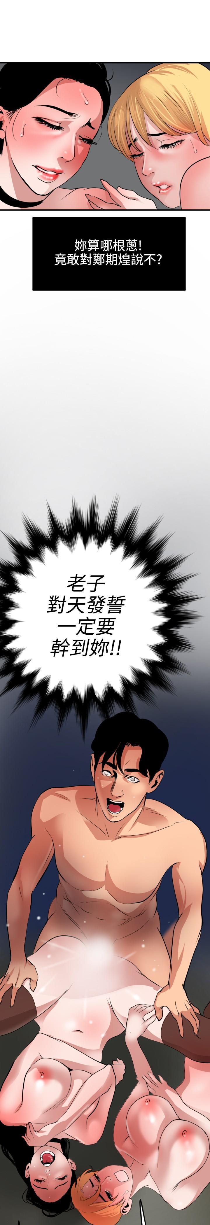 Desire King 欲求王 Ch.41~52 155