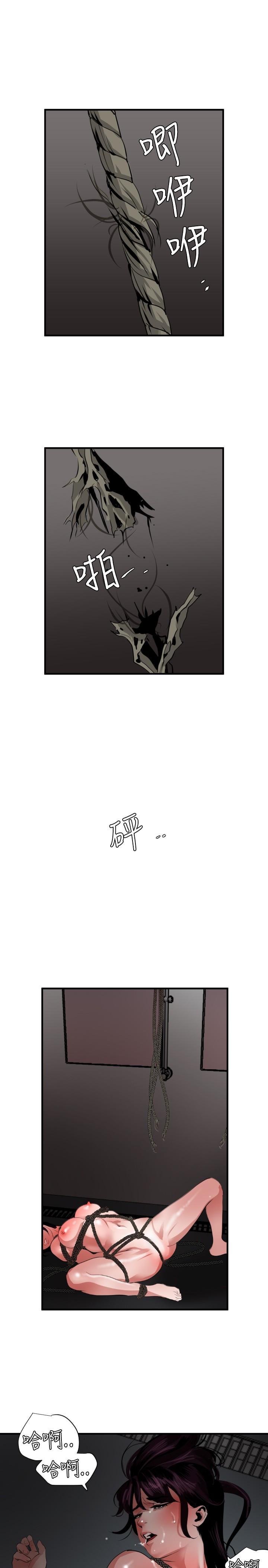 Desire King 欲求王 Ch.41~52 161