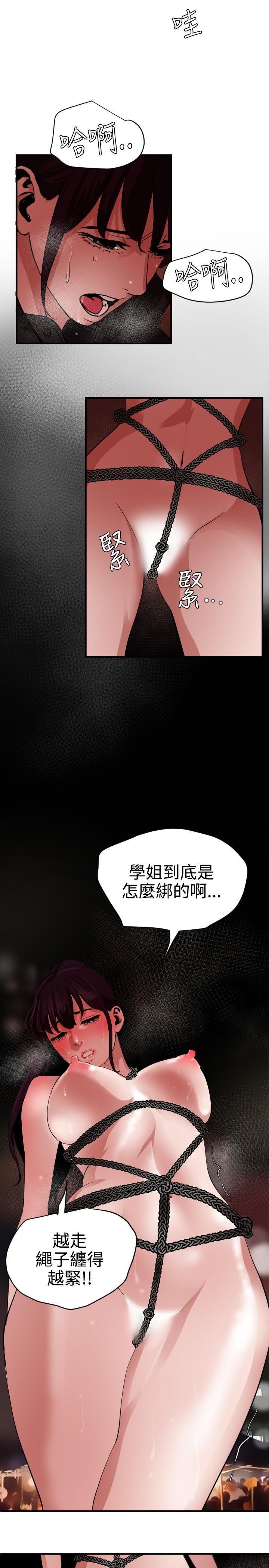 Desire King 欲求王 Ch.41~52 176