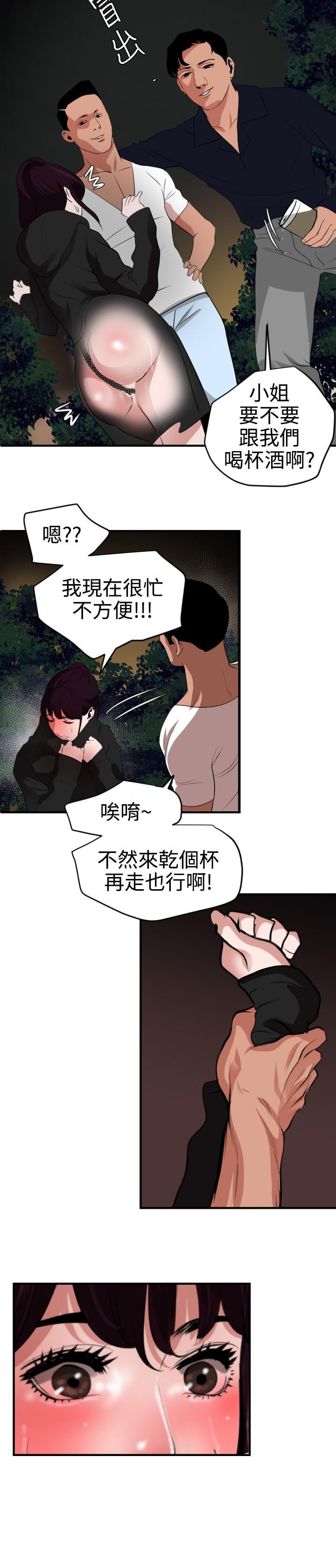 Desire King 欲求王 Ch.41~52 178
