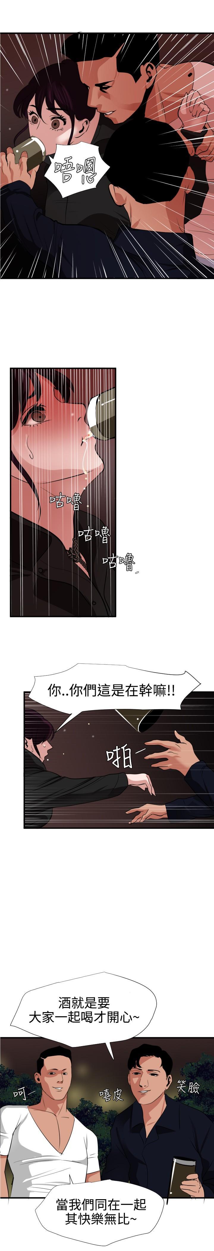 Desire King 欲求王 Ch.41~52 179