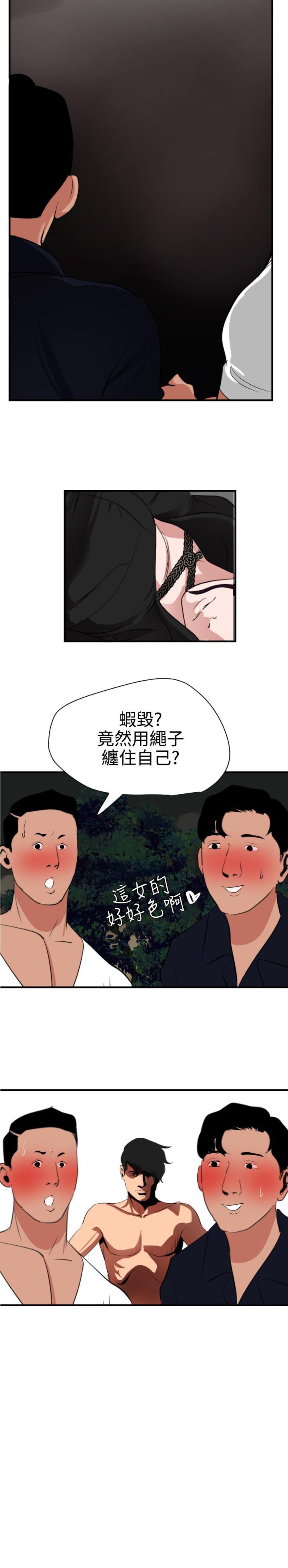 Desire King 欲求王 Ch.41~52 181