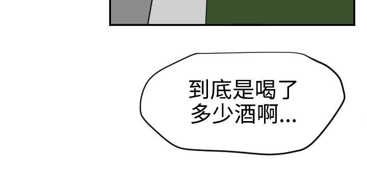 Desire King 欲求王 Ch.41~52 200