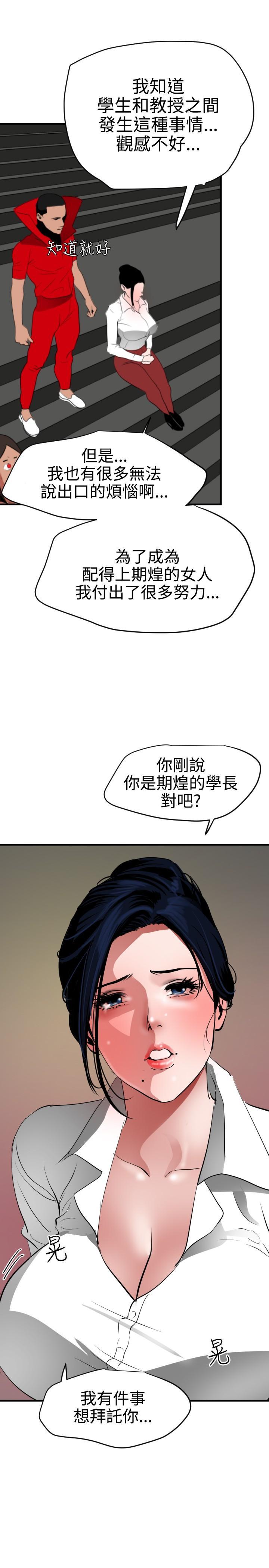 Desire King 欲求王 Ch.41~52 203