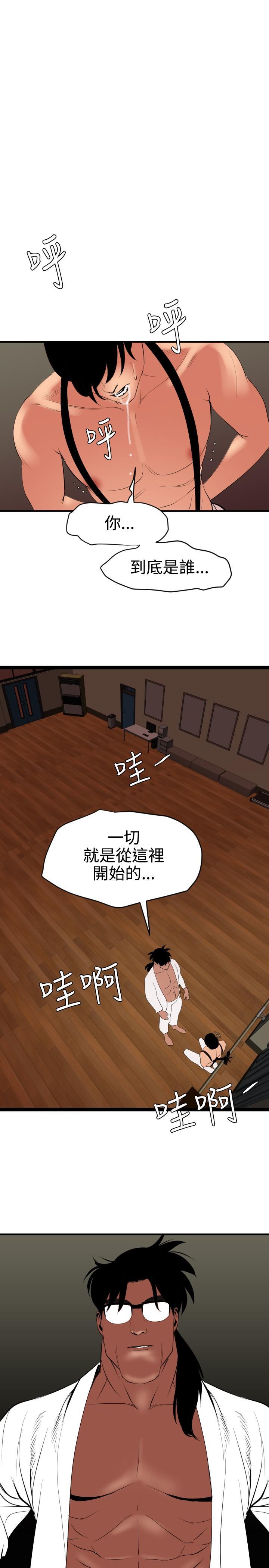 Desire King 欲求王 Ch.41~52 20
