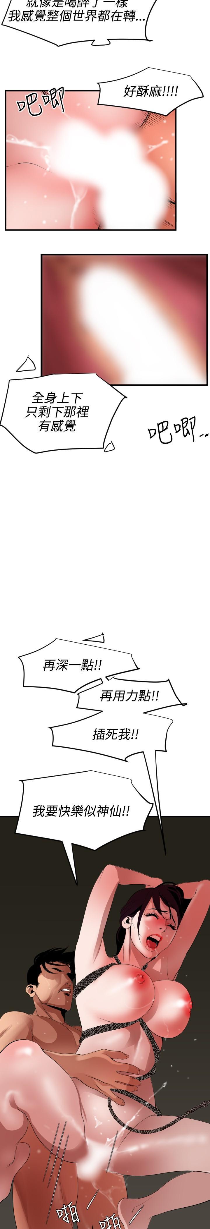 Desire King 欲求王 Ch.41~52 221
