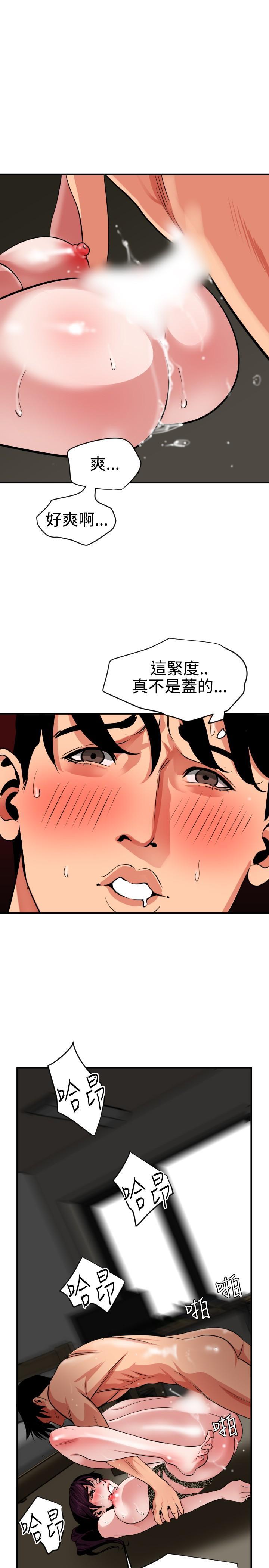Desire King 欲求王 Ch.41~52 239