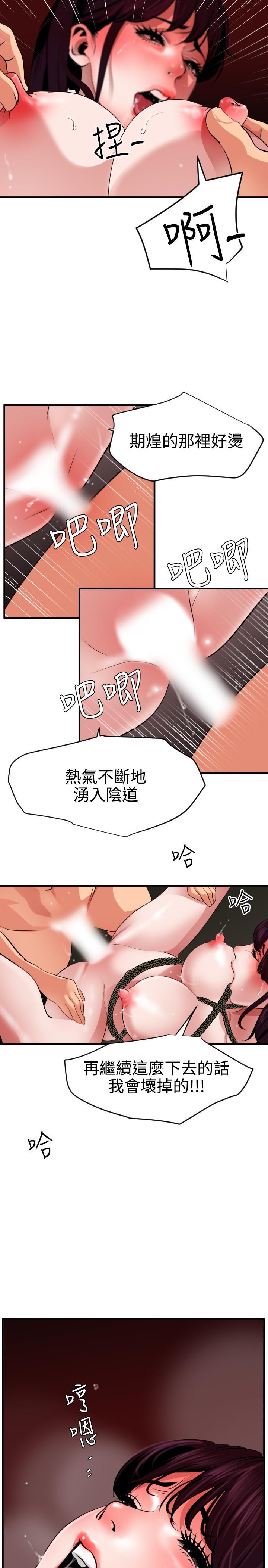 Desire King 欲求王 Ch.41~52 241