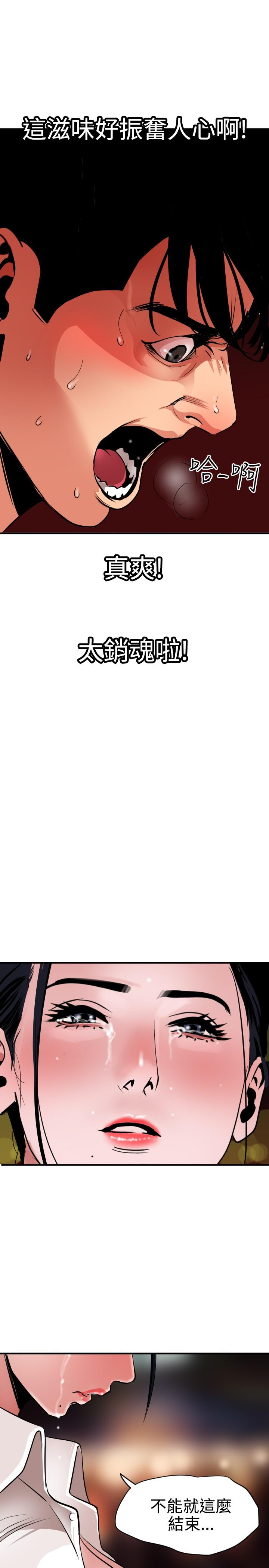 Desire King 欲求王 Ch.41~52 247