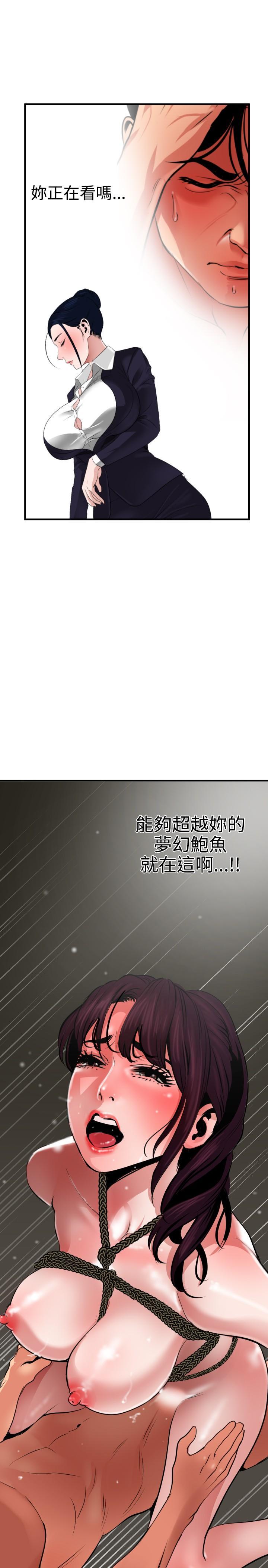 Desire King 欲求王 Ch.41~52 250