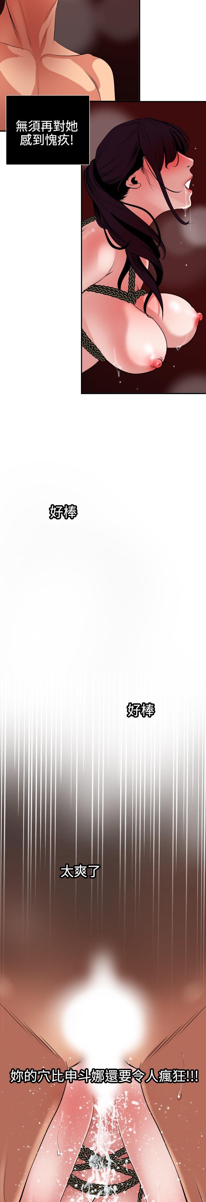 Desire King 欲求王 Ch.41~52 254