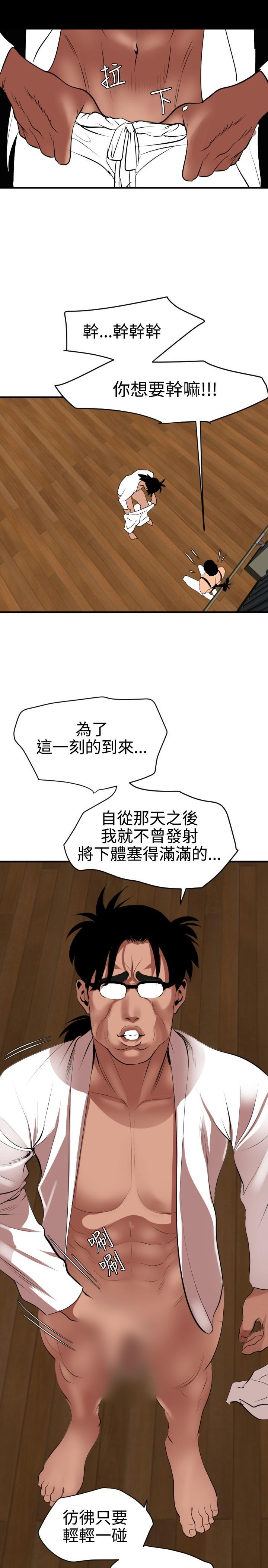 Desire King 欲求王 Ch.41~52 26