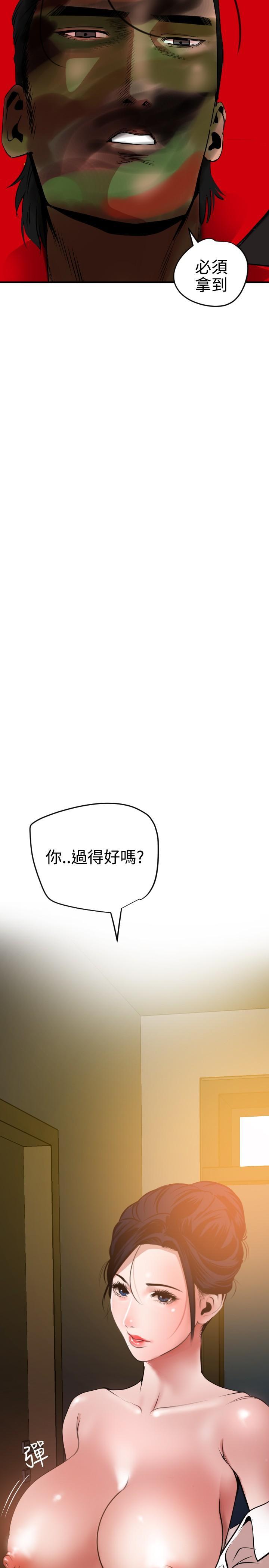 Desire King 欲求王 Ch.41~52 270