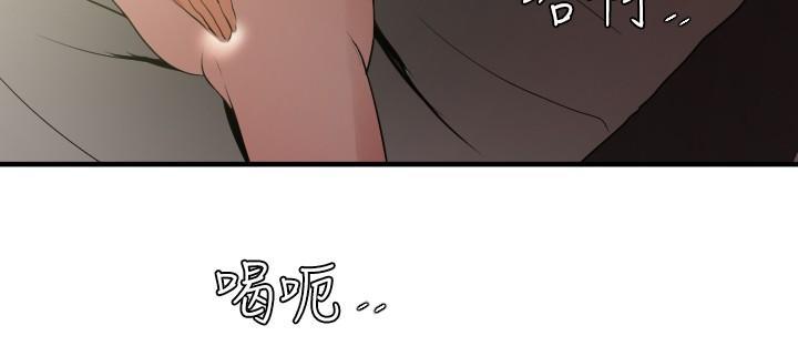 Desire King 欲求王 Ch.41~52 291