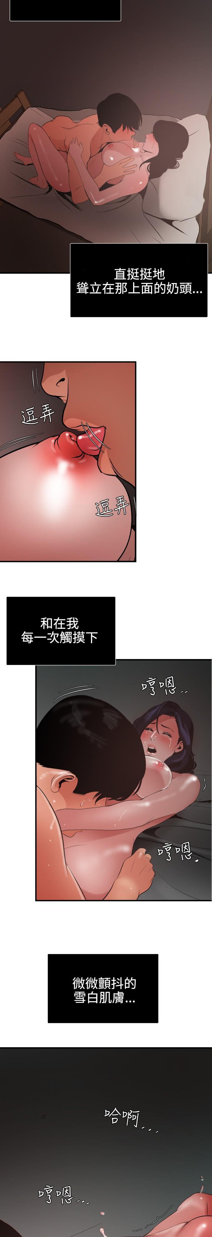 Desire King 欲求王 Ch.41~52 293