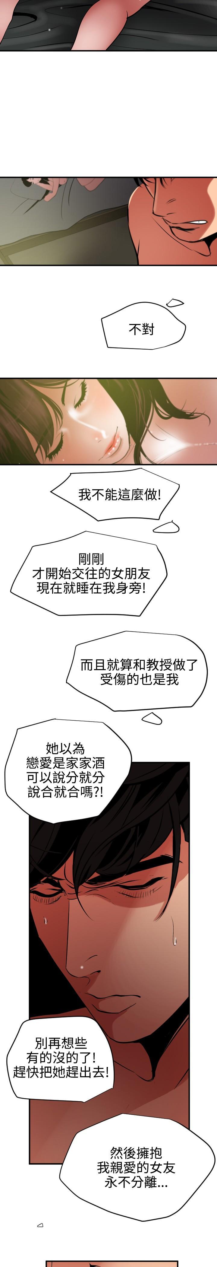 Desire King 欲求王 Ch.41~52 299