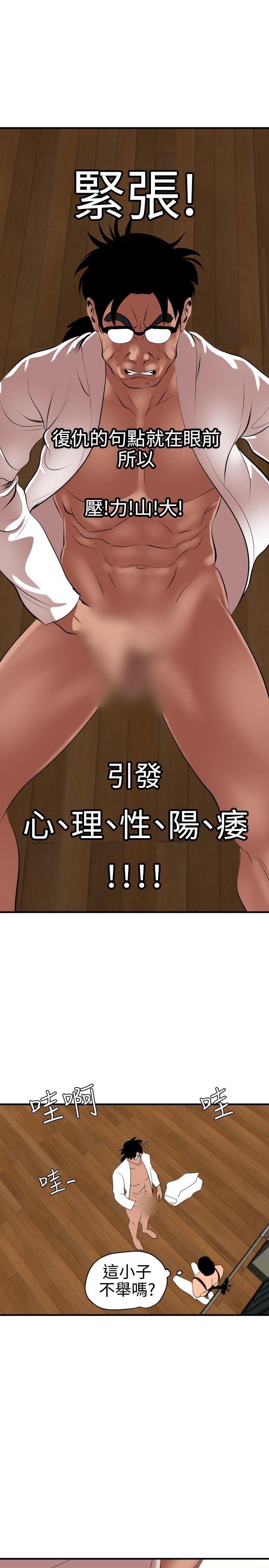 Desire King 欲求王 Ch.41~52 30