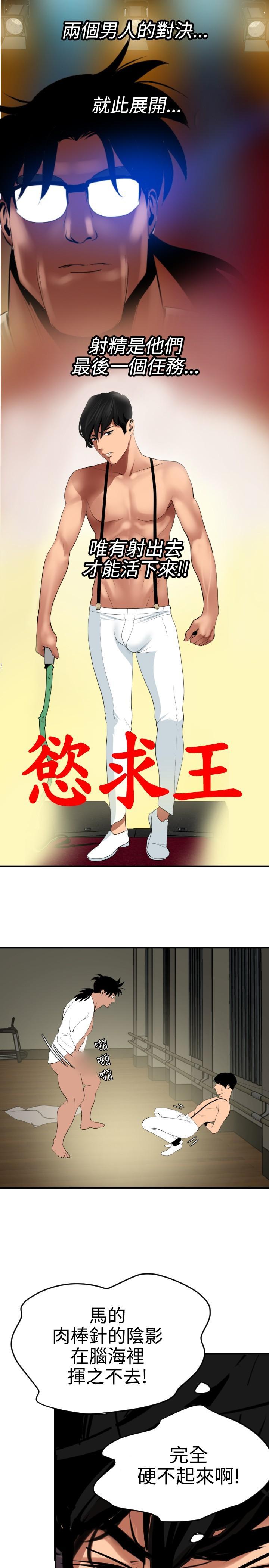 Desire King 欲求王 Ch.41~52 33