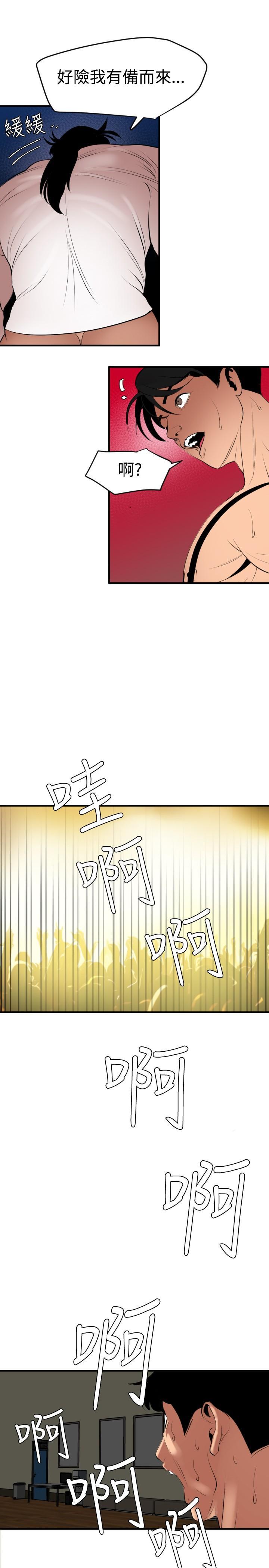 Desire King 欲求王 Ch.41~52 35