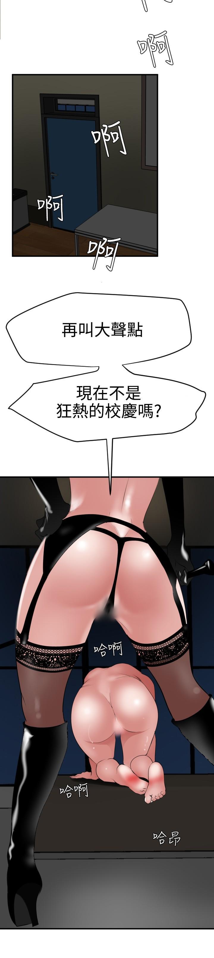 Desire King 欲求王 Ch.41~52 36
