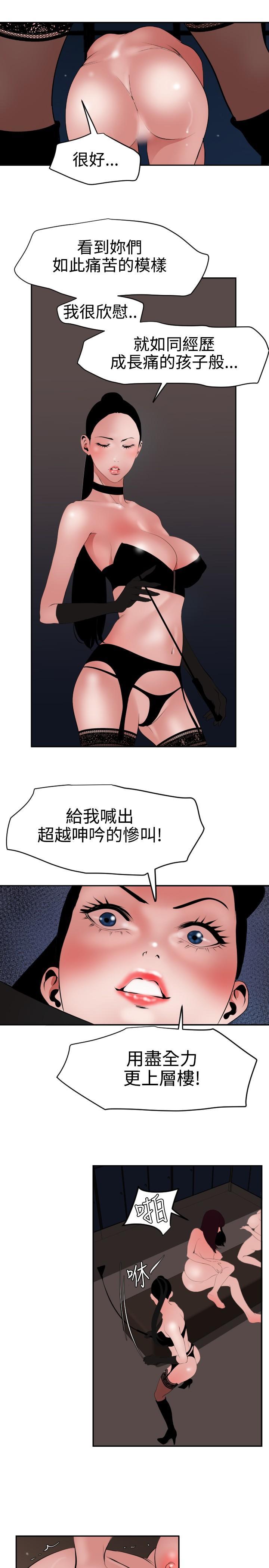 Desire King 欲求王 Ch.41~52 41