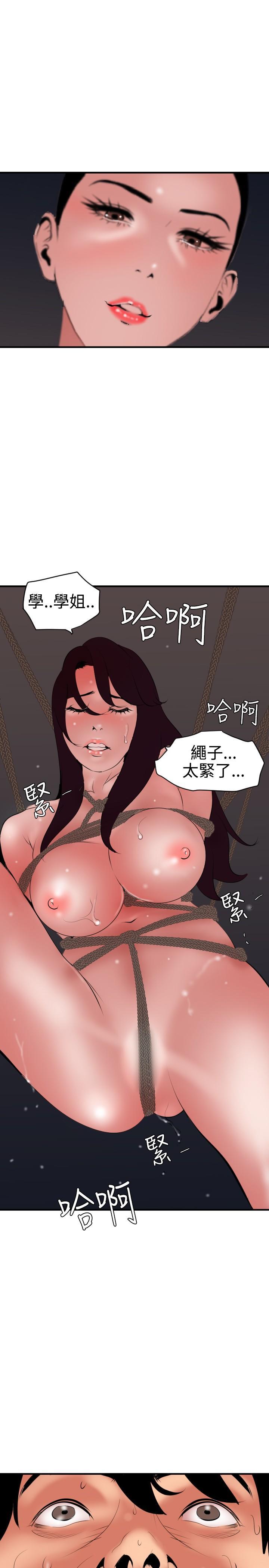 Desire King 欲求王 Ch.41~52 47